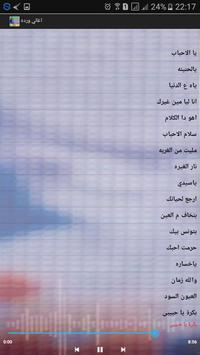 اغاني وردة الجزائرية القديمة स्क्रीनशॉट 3