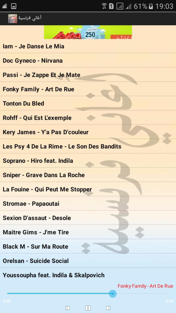اغاني فرنسية تعليمية
