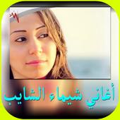 أغاني شيماء الشايب icon