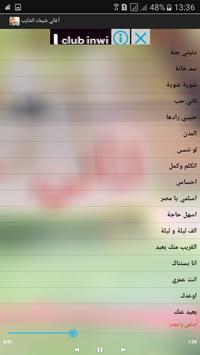 أغاني شيماء الشايب screenshot 3
