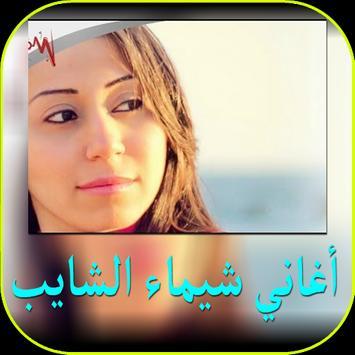 أغاني شيماء الشايب poster