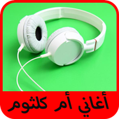 أغاني أم كلثوم بدون انترنت icon