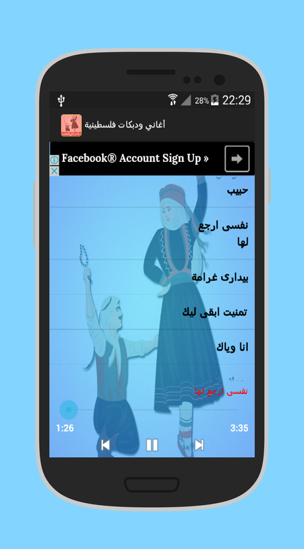 a42e334d3 أغاني ودبكات فلسطينية 2017 for Android - APK Download