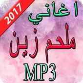 اغاني ملحم زين 2017 icon