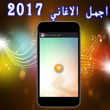 اغاني ملحم زين 2017 poster