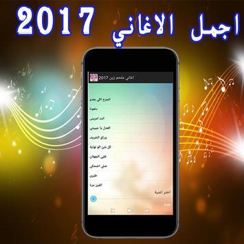 اغاني ملحم زين 2017 screenshot 1