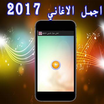 اغاني نوال الزغبي 2017 poster