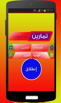 تمارين شد البطن والارداف screenshot 9
