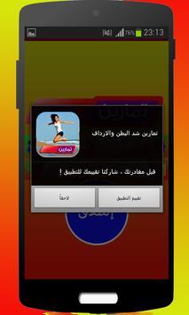 تمارين شد البطن والارداف screenshot 11