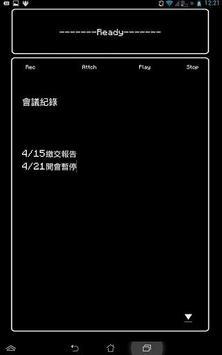 RPG記事精靈 screenshot 4