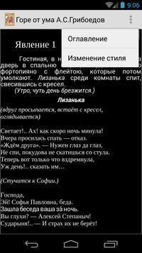 Горе от ума   A.C Грибоедов screenshot 4