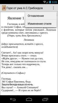 Горе от ума   A.C Грибоедов screenshot 2