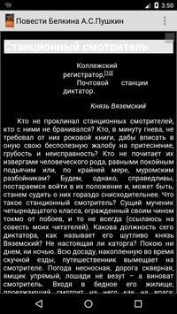 Повести Белкина А.С. Пушкин screenshot 4