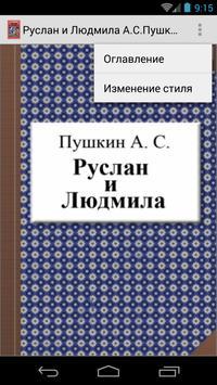 Руслан и Людмила    А.С.Пушкин poster