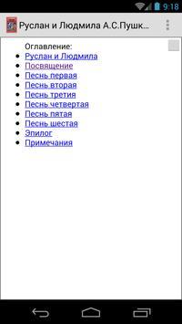 Руслан и Людмила    А.С.Пушкин apk screenshot
