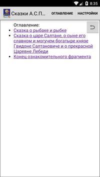 Сказки А.С.Пушкина apk screenshot