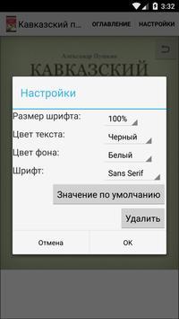 """Пушкин """" Барышня-крестьянка """" apk screenshot"""