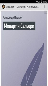 Моцарт и Сальери   А.С. Пушкин poster