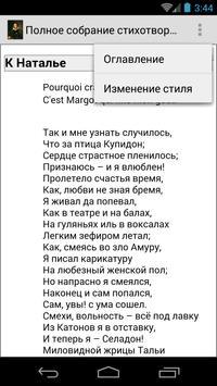 Собрание стихотворений Пушкина apk screenshot