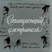 Станционный смотритель. Пушкин icon