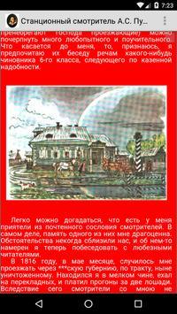 Станционный смотритель. Пушкин apk screenshot