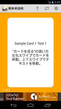 簡単単語帳 poster