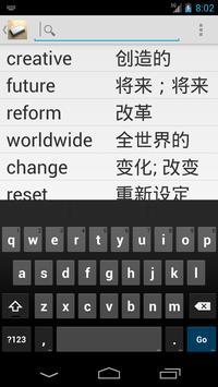簡単単語帳 apk screenshot