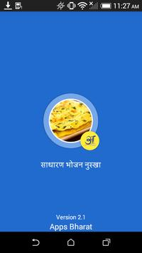 Simple Food Cooking Tips Hindi poster