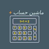 ماشین حساب icon