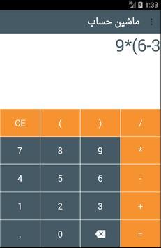 ماشین حساب screenshot 1