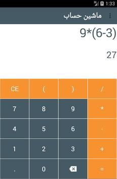 ماشین حساب screenshot 2