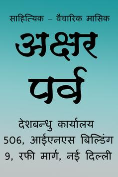 Aksharparv (Monthly Magazine) apk screenshot