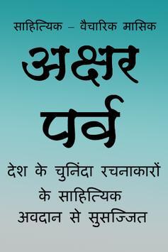 Aksharparv (Monthly Magazine) poster