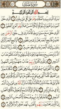 القرآن الكريم الملصق