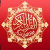 القرآن بخط كبير دون انترنت 圖標