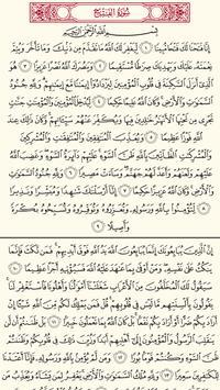 القرآن الكريم بخط كبير برواية حفص syot layar 4