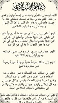 القرآن الكريم بخط كبير برواية حفص syot layar 5