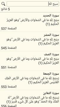 القرآن الكريم بخط كبير برواية حفص syot layar 6