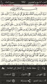 القرآن الكريم بخط كبير برواية حفص penulis hantaran