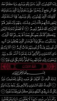 القرآن الكريم بخط كبير برواية حفص syot layar 1