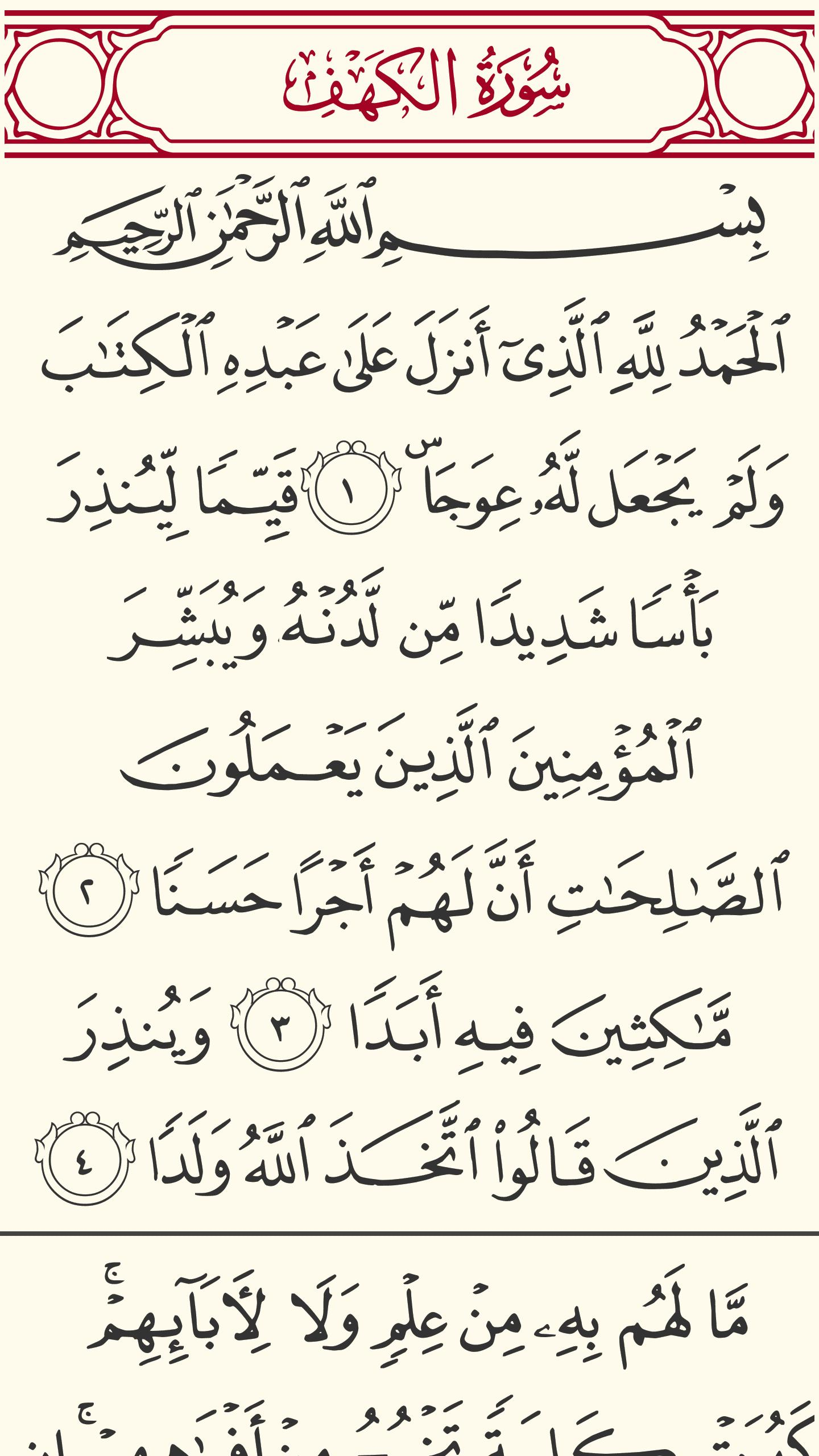 القرآن بخط كبير دون انترنت For Android Apk Download