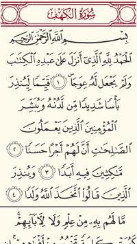 القرآن الكريم بخط كبير برواية حفص syot layar 3