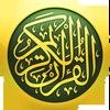القرآن والتفسير بدون انترنت 圖標