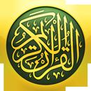 القرآن والتفسير بدون انترنت-APK