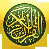 القرآن والتفسير بدون انترنت アイコン