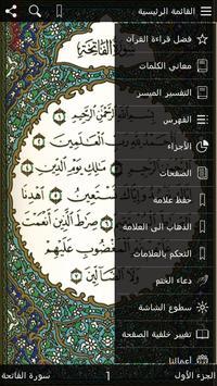 القرآن والتفسير بدون انترنت ポスター