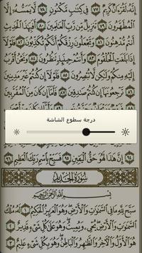 القرآن والتفسير بدون انترنت スクリーンショット 2
