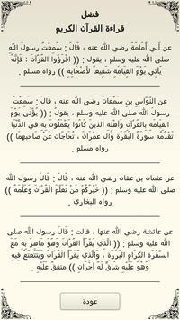 القرآن والتفسير بدون انترنت スクリーンショット 7