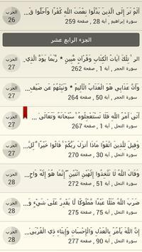 القرآن والتفسير بدون انترنت スクリーンショット 4