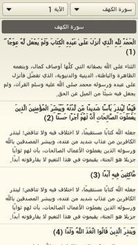القرآن والتفسير بدون انترنت スクリーンショット 5